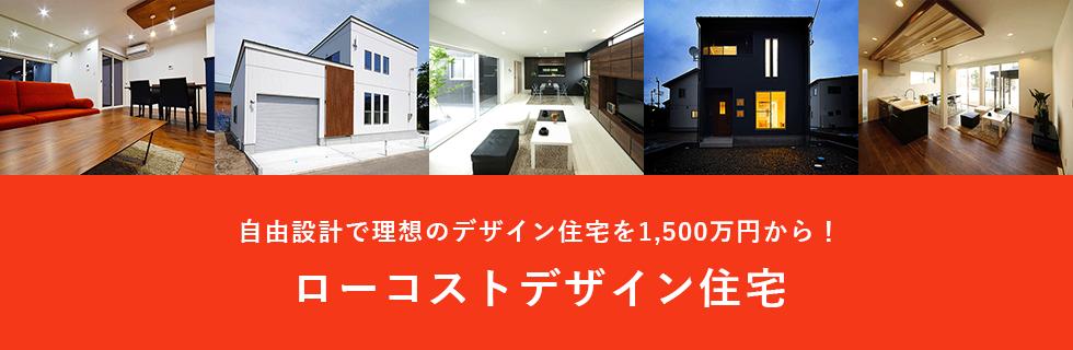 自由設計で理想のデザイン住宅を1,333万円から!注文住宅専門サイト